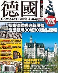 德國玩全指南. 11