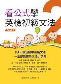 看公式學英檢初級文法. Book 2