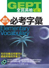 全民英檢[初級]必考字彙 [有聲書]:充份培養活用單字&通過英檢的字彙力