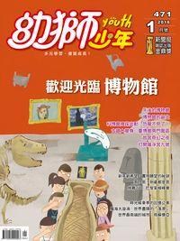 幼獅少年 [第471期]:歡迎光臨博物館