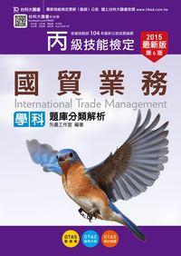 丙級國貿業務學科題庫分類解析