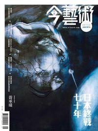 典藏今藝術 [第280期]:日本終戰七十年