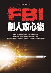 FBI制人攻心術