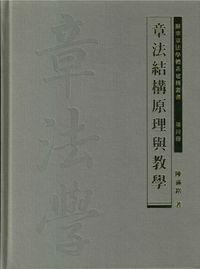 辭章章法學體系建構叢書. 第四冊, 章法結構原理與教學