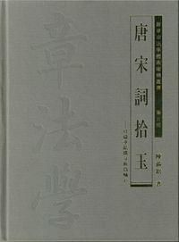 辭章章法學體系建構叢書. 第五冊, 唐宋詞拾玉