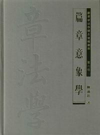 辭章章法學體系建構叢書. 第六冊, 篇章意象學