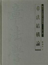 辭章章法學體系建構叢書. 第七冊, 章法結構論