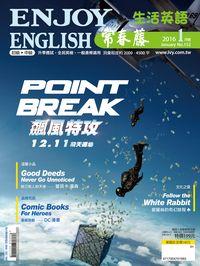 常春藤生活英語雜誌 [第152期] [有聲書]:POINT BREAK 飆風特攻