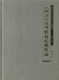 辭章章法學體系建構叢書. 第十冊, <<四書>>義理螺旋結構析論