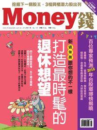 Money錢 [第100期]:打造最時髦的退休想望