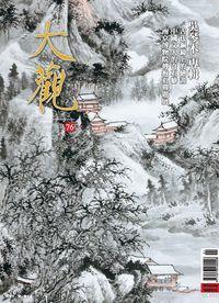 大觀月刊 [第76期]:吳琴木專輯