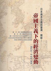 日本資本主義與臺灣.朝鮮:帝國主義下的經濟變動