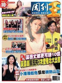 周刊王 2015/12/30 [第90期]:黃國昌假反共3次登陸北大出書