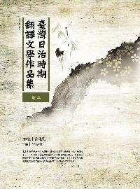 臺灣日治時期翻譯文學作品集. 卷二
