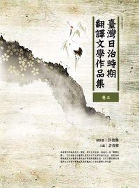 臺灣日治時期翻譯文學作品集. 卷三