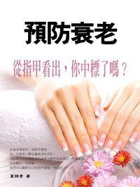預防衰老:從指甲看出,你中標了嗎?