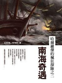 瘋狂探險之南海奇遇