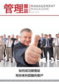 管理雜誌 [第499期]:如何成功銷售給 和你保持距離的客戶