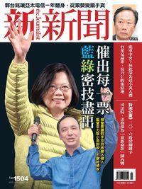 新新聞 2015/12/31 [第1504期]:藍綠密技盡出 催出每一票