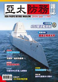 亞太防務 [第93期]:夢幻驅逐艦啟航