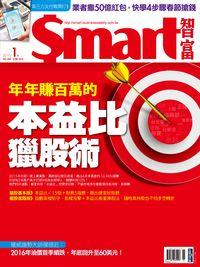 Smart智富月刊 [第209期]:年年賺百萬的本益比獵股術