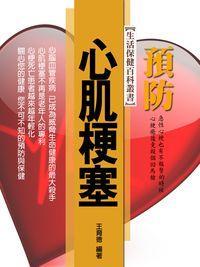 心肌梗塞:心腦血管疾病健康保健