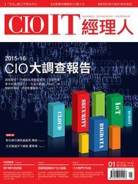 CIO IT經理人 [第55期]:2015-16 CIO大調查報告