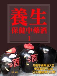 養生保健藥酒:名醫珍藏藥酒大全. 1