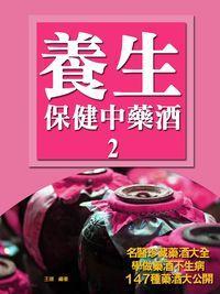 養生保健藥酒:名醫珍藏藥酒大全. 2