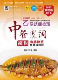 乙級中餐烹調術科必勝秘笈含學科試題