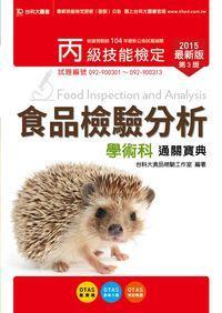 丙級技能檢定食品檢驗分析學術科通關寶典