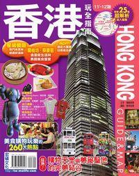 香港玩全指南. 11'-12'版