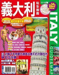 義大利玩全指南. 11'-12'版