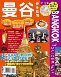 曼谷玩全指南. 12