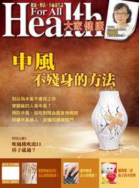 大家健康雜誌 [第299期]:中風不殘身的方法