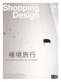 Shopping Design [第86期]:極境旅行