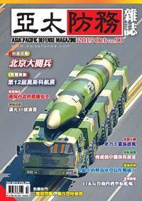 亞太防務 [第90期]:北京大閱兵