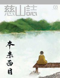 慈山誌 [Issue 03]:本來面目