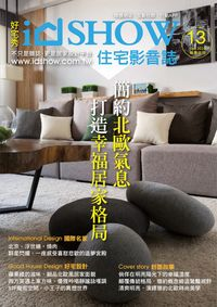 iDSHOW 好宅秀 [第13期]:住宅影音誌:簡約北歐氣息 打造幸福居家格局