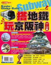 搭地鐵.玩京阪神 [11