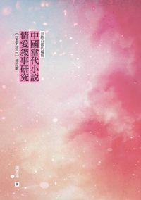 回眸百媚的樣貌:中國當代小說情愛敘事研究(1949-2011)