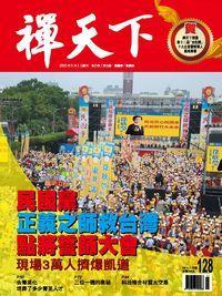 禪天下 [第128期]:民國黨 正義之師救台灣 點將誓師大會