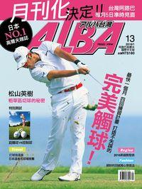 ALBA 阿路巴高爾夫雜誌 [第13期]:最快1個月4回的練習 打造不失誤的完美觸球