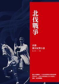北伐戰爭:長篇歷史紀實小說