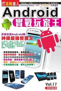Android實戰玩家王