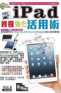 iPad終極強化活用術