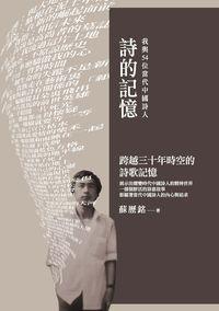 詩的記憶:我與54位當代中國詩人