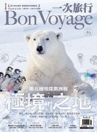Bon Voyage一次旅行 [第46期]:南北極地探索旅程 極境之地