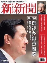 新新聞 2016/01/07 [第1505期]:馬出招 選後多數黨組閣
