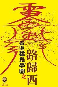 香港猛鬼學園之一路歸西